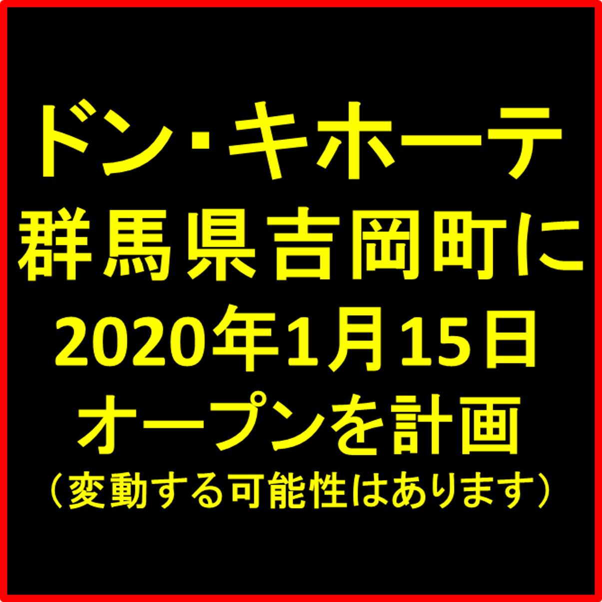 ドンキホーテ群馬県吉岡町20200115オープン計画アイキャッチ1205