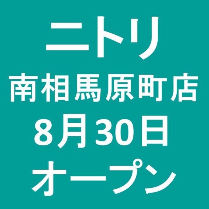 ニトリ南相馬原町店20190830オープンアイキャッチ1205