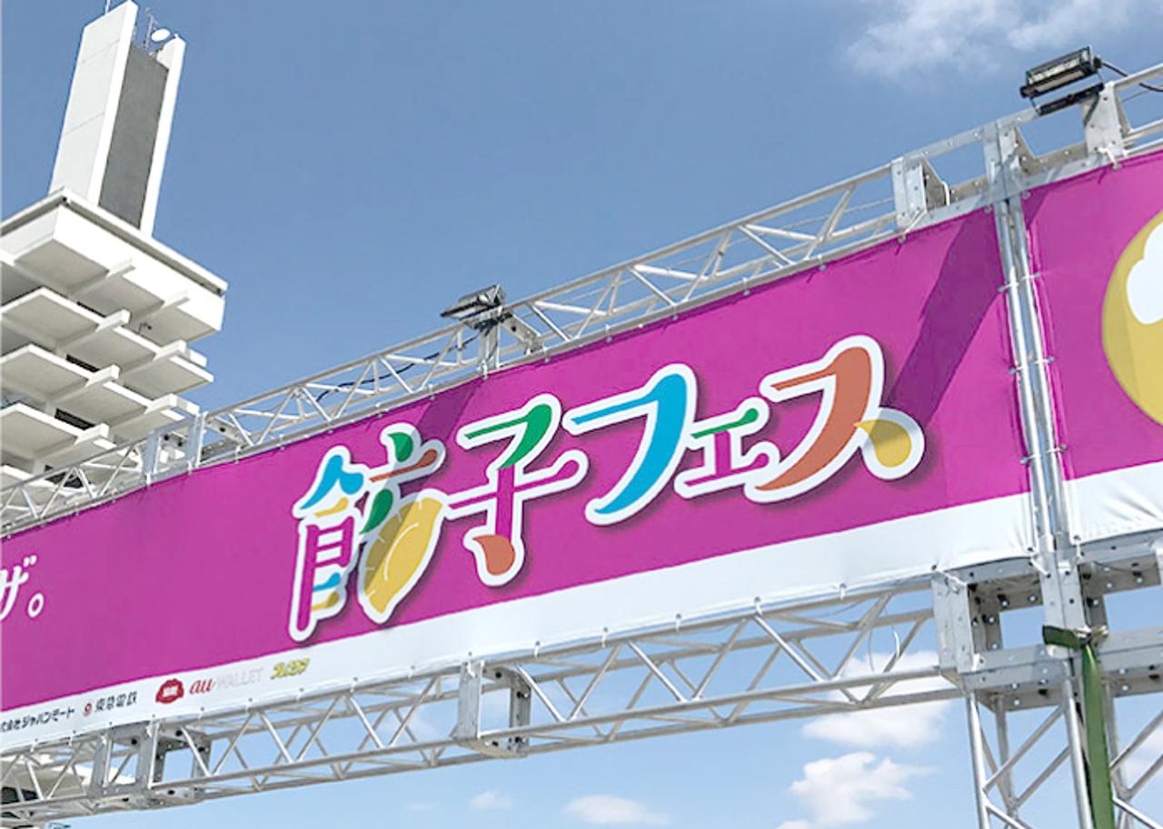 餃子フェスNAKANO2019開催アイキャッチ1280
