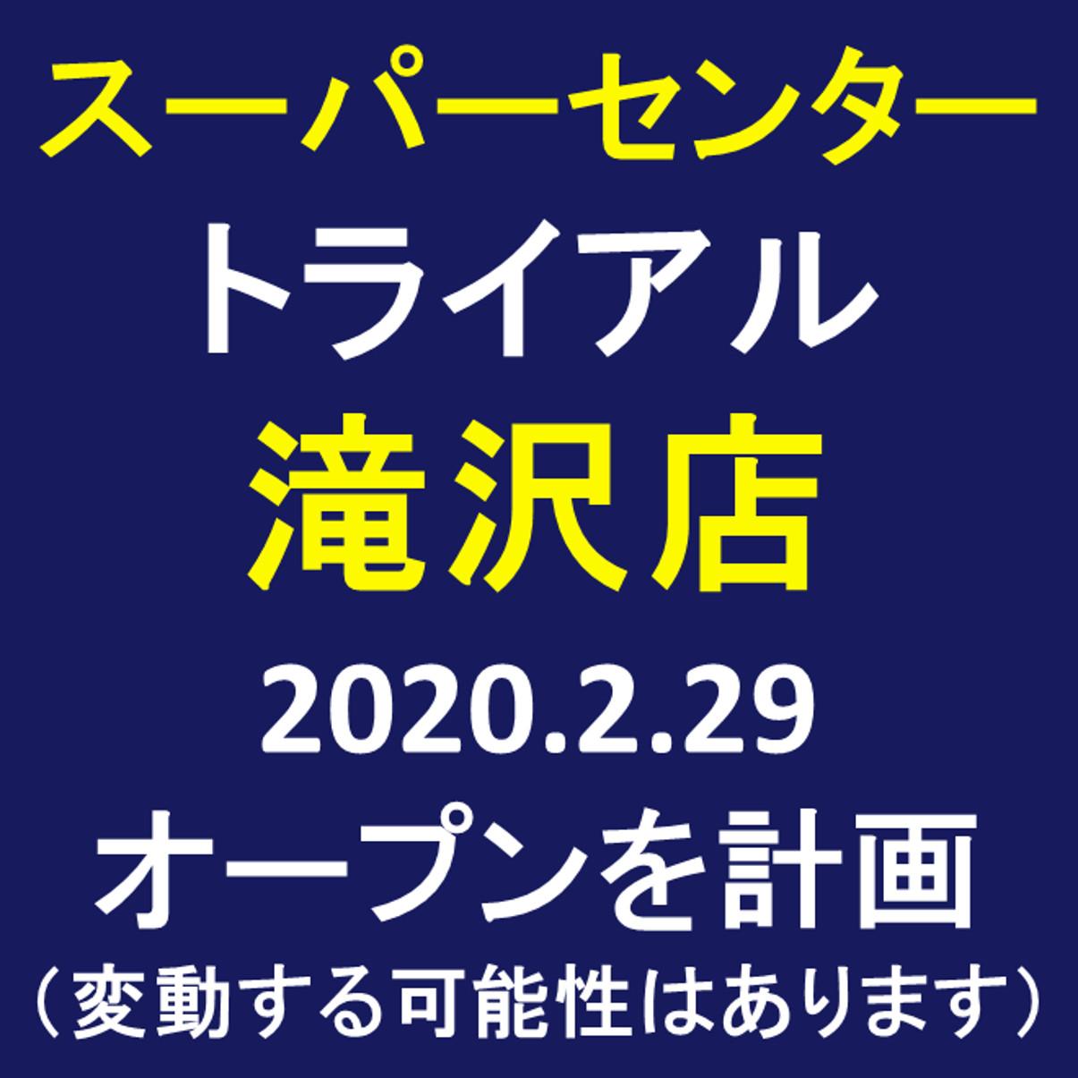 スーパーセンタートライアル滝沢店20200229オープン計画アイキャッチ1205