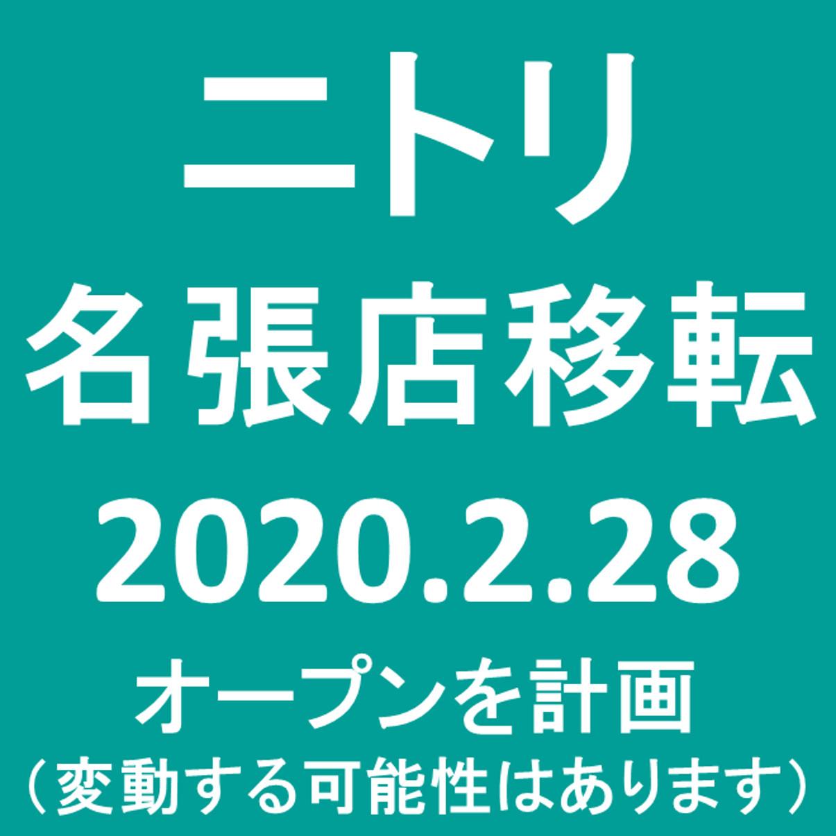 ニトリ名張店移転20200228オープン計画アイキャッチ1205