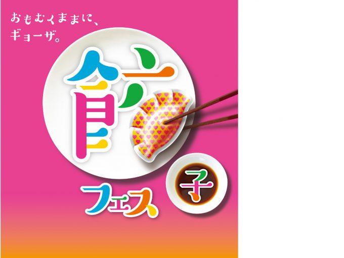 餃子フェス_NAKANO_中野_2019_メイン_1205LB_20190829