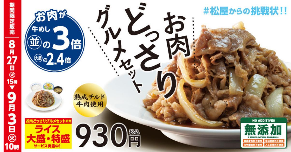 松屋_お肉どっさりグルメセット2019_メイン_1205_20190822