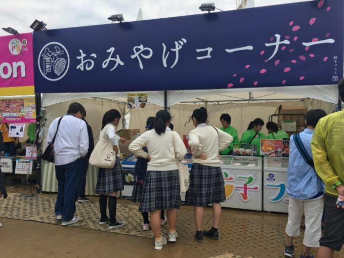 餃子フェス_NAKANO_中野_2019_前年おみやげコーナー_1205_20190829