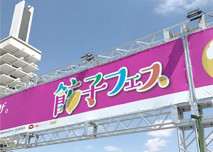 餃子フェスの看板写真_1205_20190829