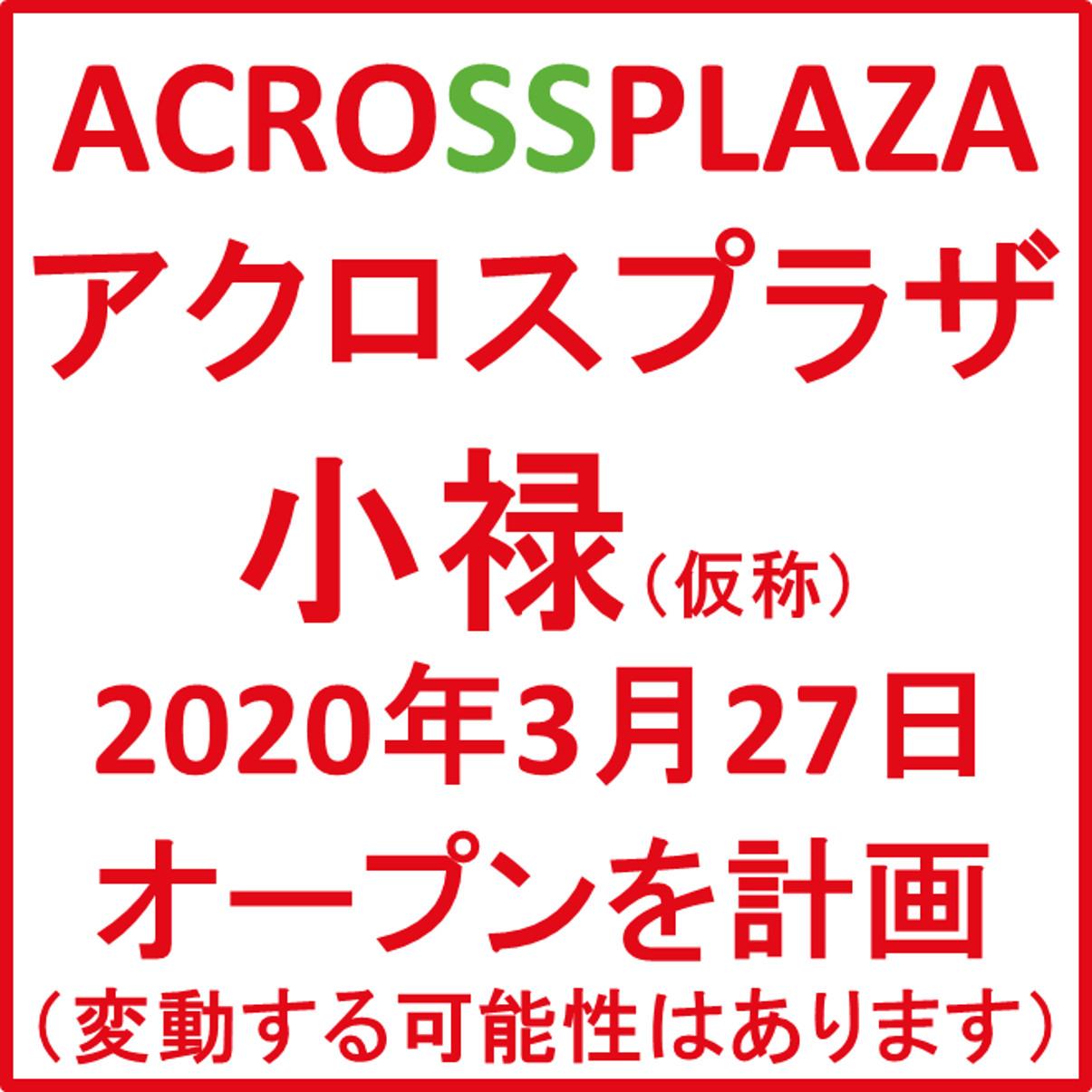 アクロスプラザ小禄仮称20200327オープン計画アイキャッチ1205