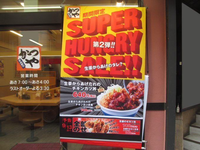 かつや_全部のせカツ丼and定食_予告タペストリー_1205_20190819