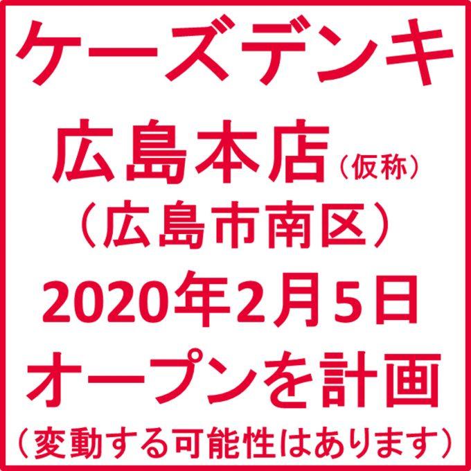 ケーズデンキ広島本店仮称_20200205オープン計画_アイキャッチ1205