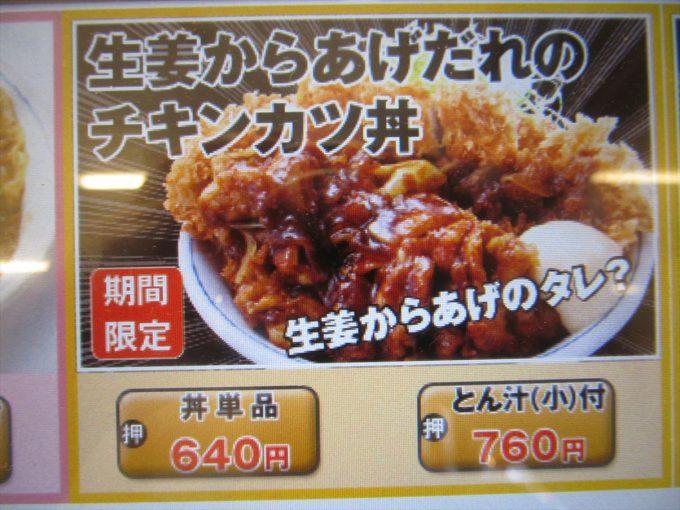 katsuya_shoga_karaagedareno_chicken_cutlet_20190819_031