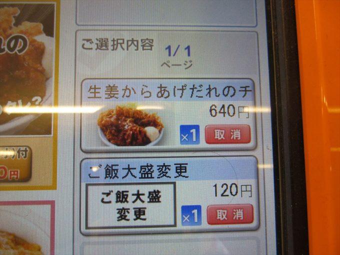 katsuya_shoga_karaagedareno_chicken_cutlet_20190819_034