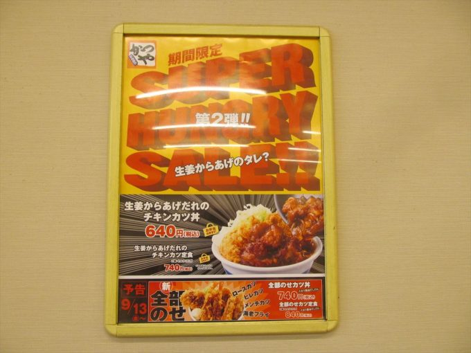 katsuya_shoga_karaagedareno_chicken_cutlet_20190819_036