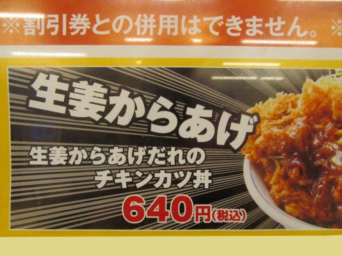katsuya_shogadare_chicken_cutlet_20190809_017