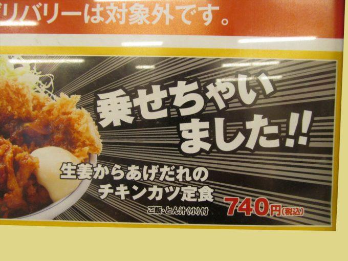 katsuya_shogadare_chicken_cutlet_20190809_018