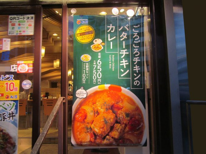 matsuya_butter_chicken_curry_20190806_012