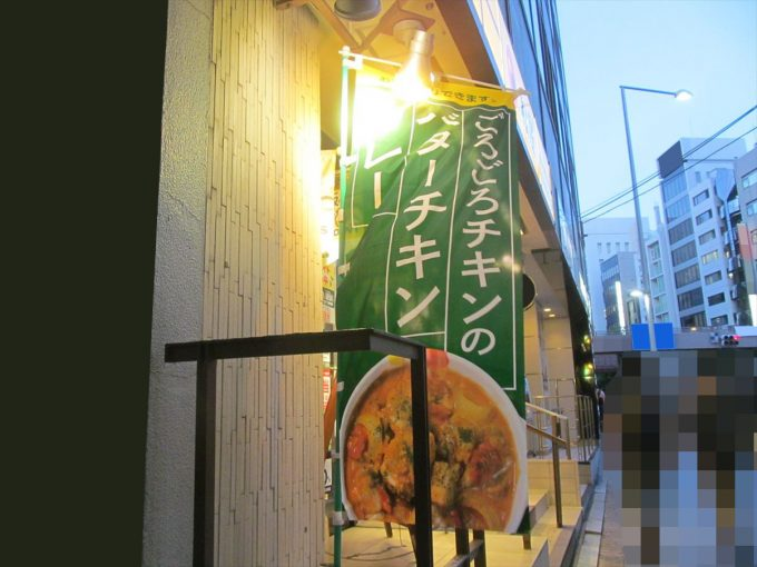 matsuya_butter_chicken_curry_20190806_030