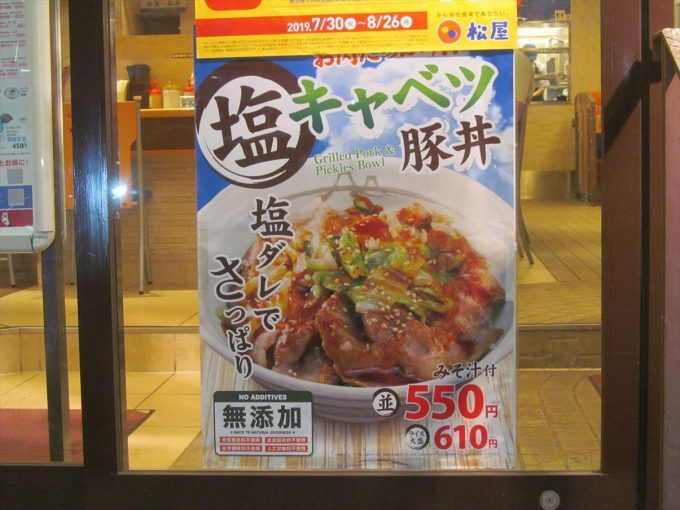 matsuya_butter_chicken_curry_20190806_032