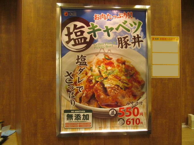 matsuya_butter_chicken_curry_20190806_044
