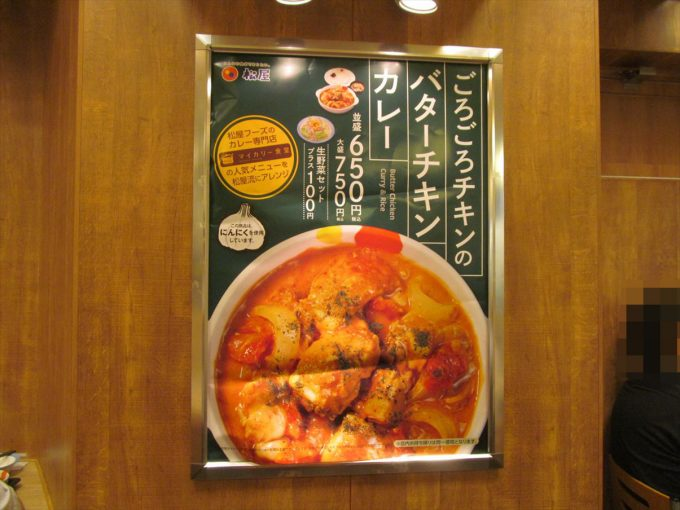 matsuya_butter_chicken_curry_20190806_045