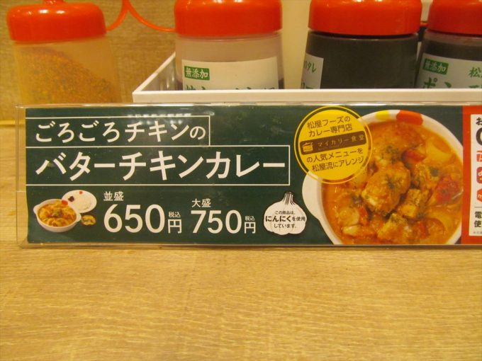 matsuya_butter_chicken_curry_20190806_081