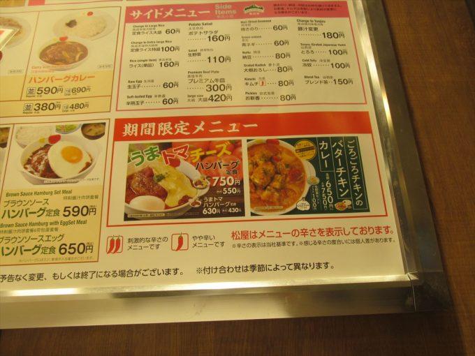 matsuya_gourmet_set_20190827_021