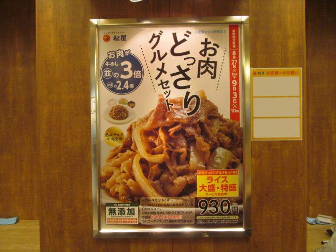 matsuya_gourmet_set_20190827_024