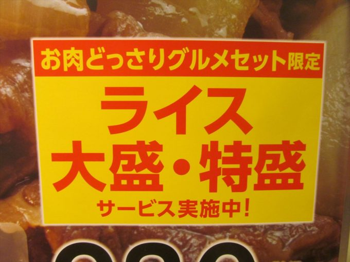 matsuya_gourmet_set_20190827_027