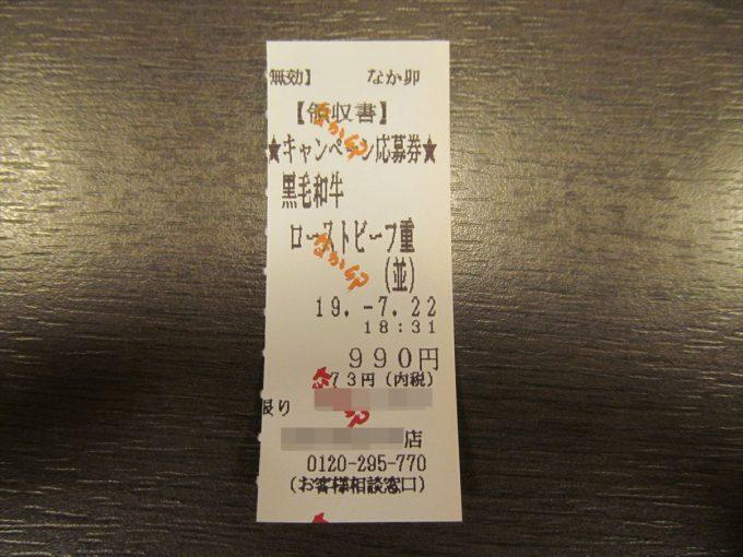 nakau_kurogewagyu_roast_beef_jyu_20190722_052