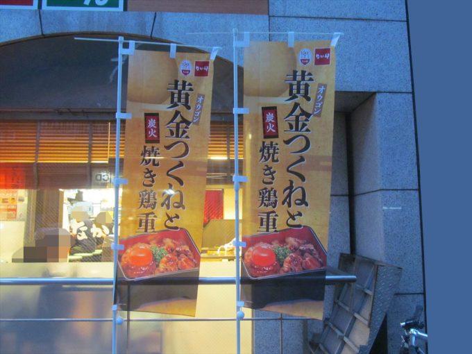 nakau_tsukune_yakitori_jyu_20190822_010