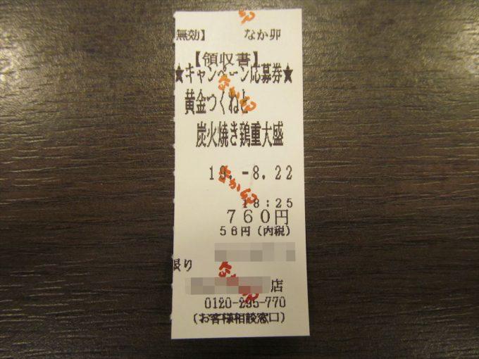 nakau_tsukune_yakitori_jyu_20190822_057