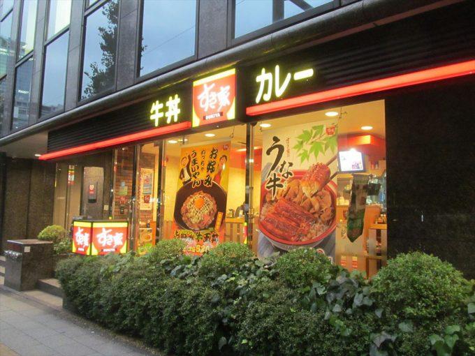 sukiya_okonomi_gyutama_kimuchi_cheese_mix_20190821_003