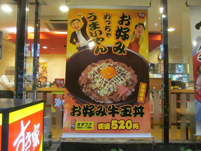 sukiya_okonomi_gyutama_kimuchi_cheese_mix_20190821_005
