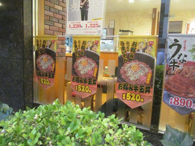 sukiya_okonomi_gyutama_kimuchi_cheese_mix_20190821_011