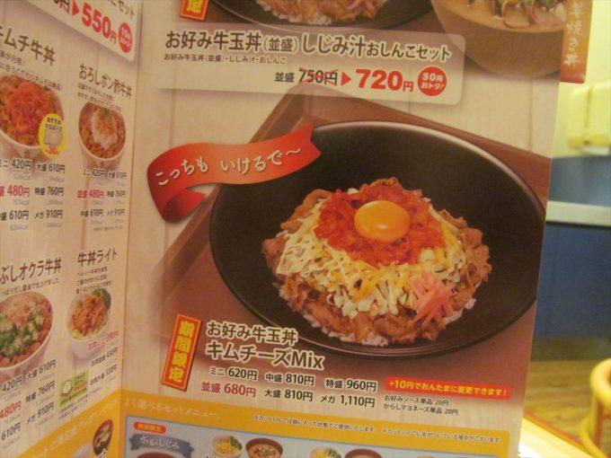 sukiya_okonomi_gyutama_kimuchi_cheese_mix_20190821_030