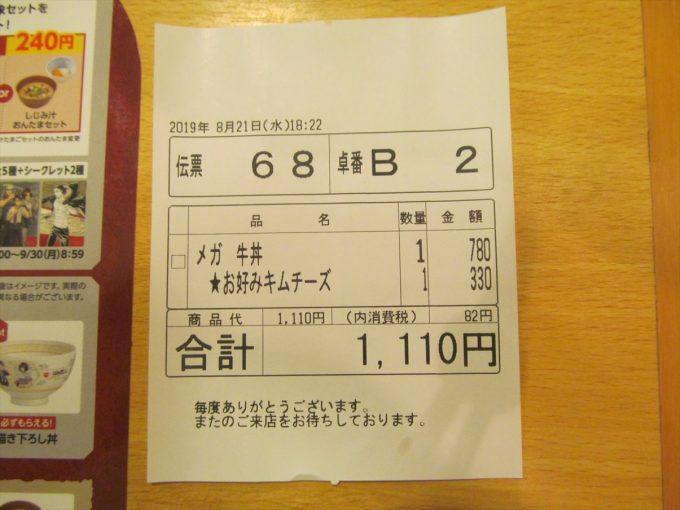 sukiya_okonomi_gyutama_kimuchi_cheese_mix_20190821_051