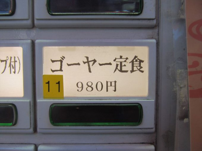 yanbaru_shibuya_goya_chanpuru_20190805_025