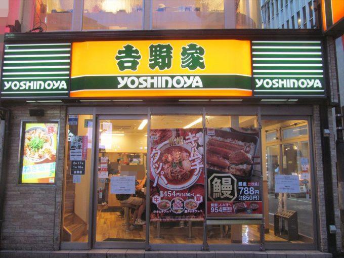yoshinoya_tokusen_sukiyaki_jyu_20190815_018