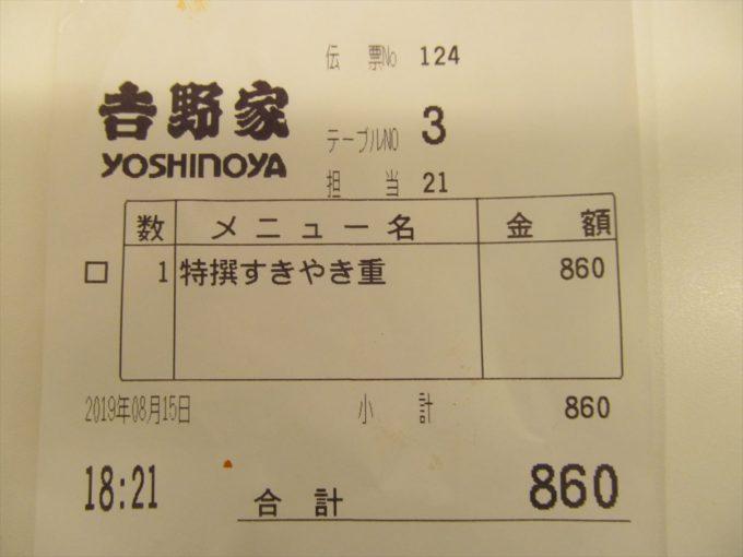 yoshinoya_tokusen_sukiyaki_jyu_20190815_038