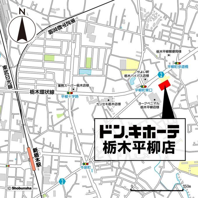 ドンキホーテ栃木平柳店_地図_1205_20190909
