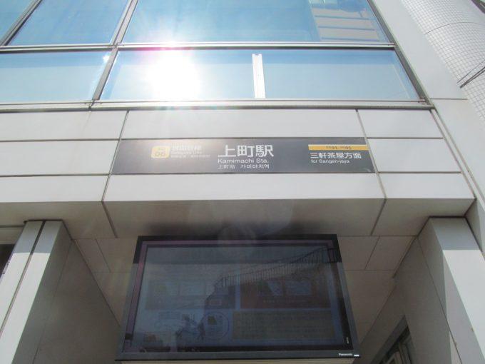 東急世田谷線上町駅出入口20190902
