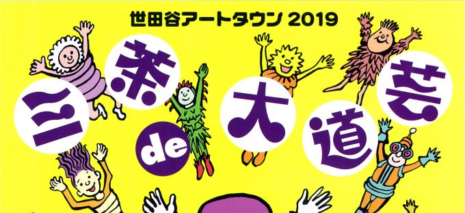 三茶de大道芸2019チラシ発見アイキャッチ1280