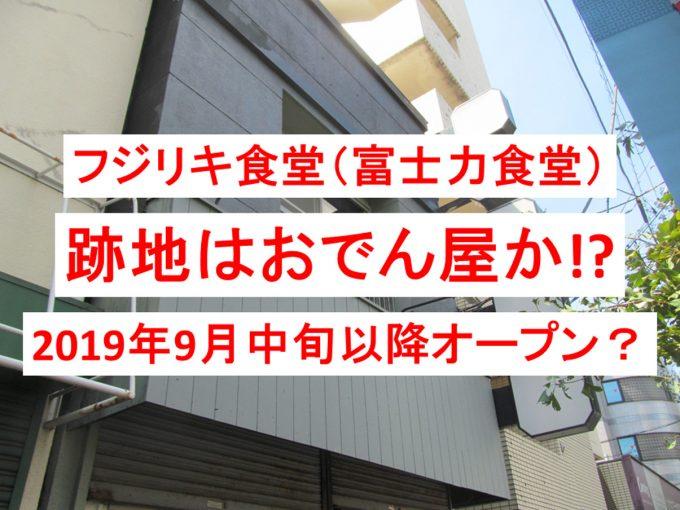富士力食堂跡地はおでん屋2019年9月オープンアイキャッチ1205