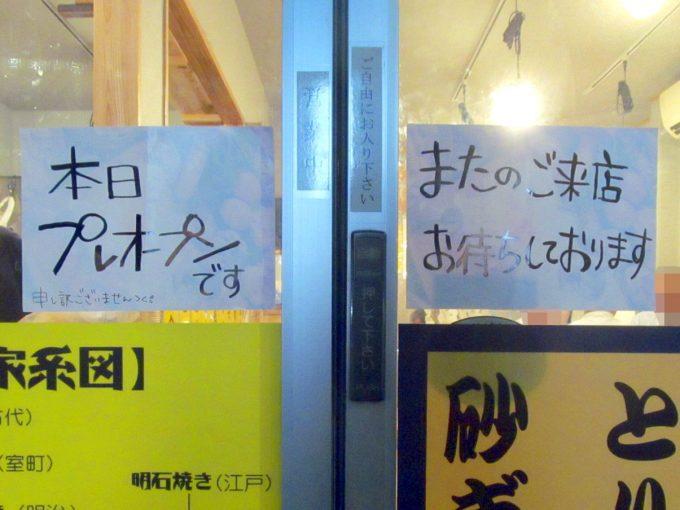 松阪鶏焼き肉_ラヂオ食堂_世田谷店_プレオープン_アイキャッチ1205調整後