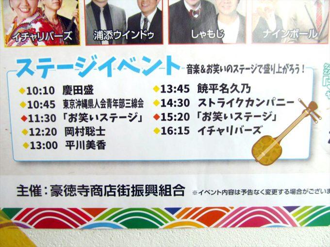 akisamiyo_gotokuji_okinawa_festival_2018_timetable_015調整後