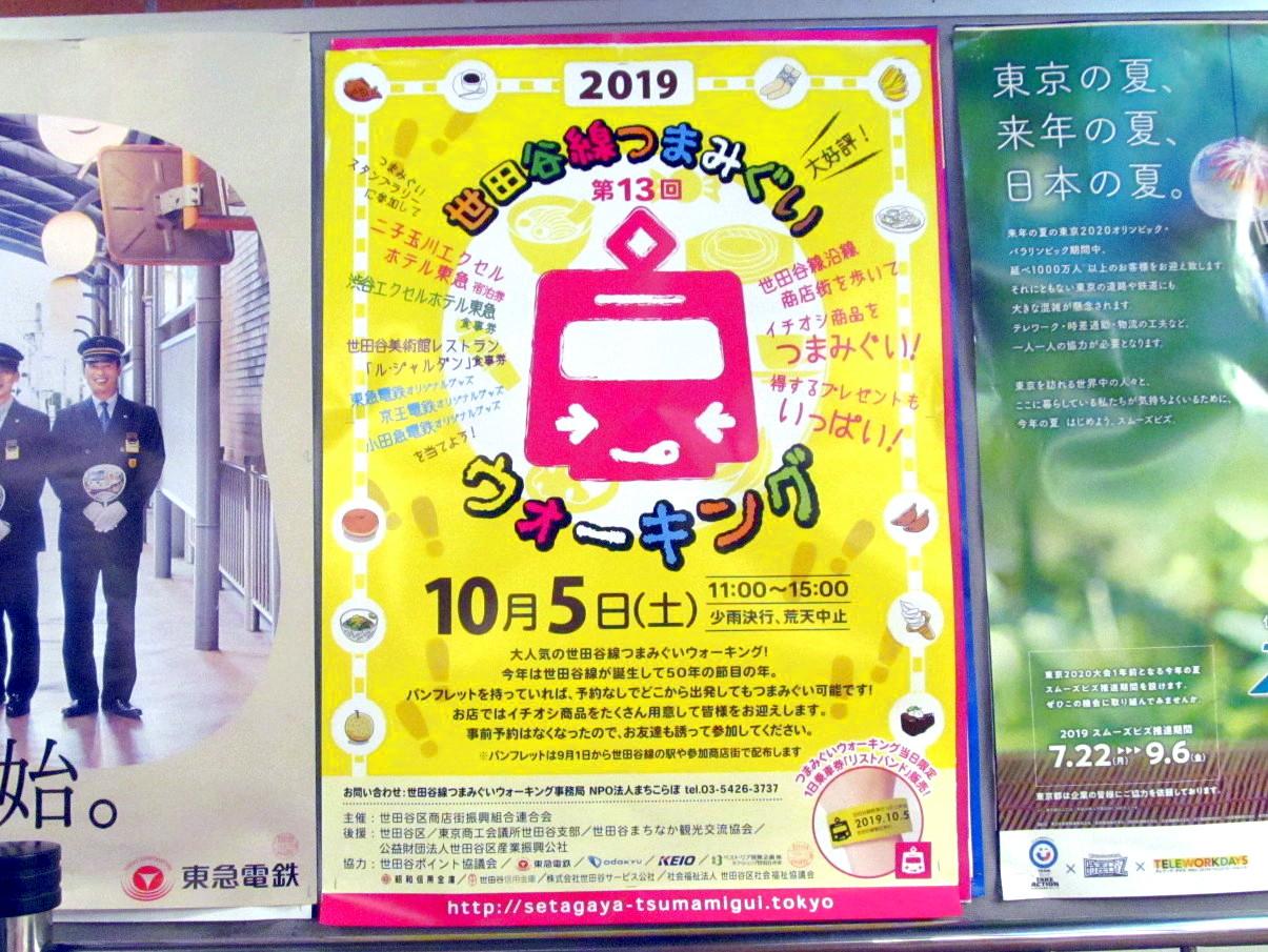 世田谷線つまみぐいウォーキング2019パンフ配布初日アイキャッチ1205調整後