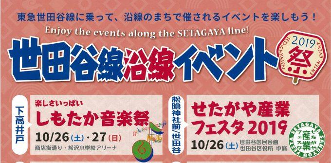 世田谷線沿線イベント2019年秋編アイキャッチ1280