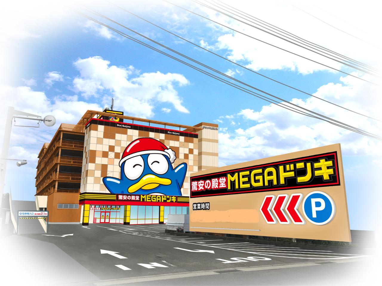 MEGAドンキホーテ徳島店_外観イメージ_1280_20190912