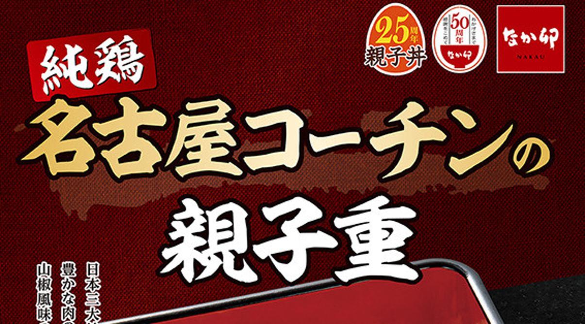 なか卯_純鶏名古屋コーチンの親子重2019_販売開始アイキャッチ1205