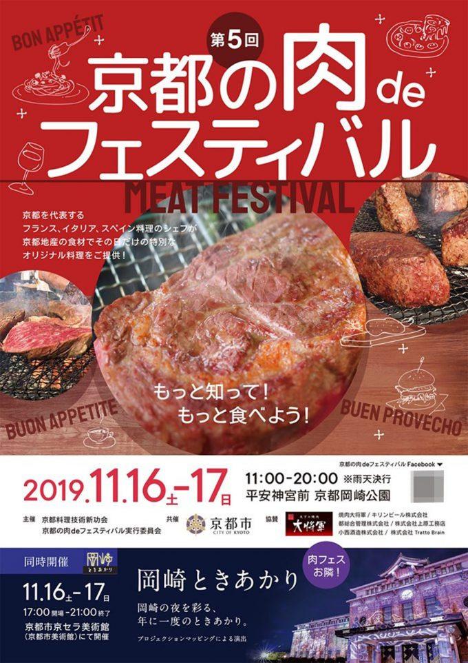 第5回京都の肉deフェスティバル_ポスター画像オモテ_1205_20190923修正