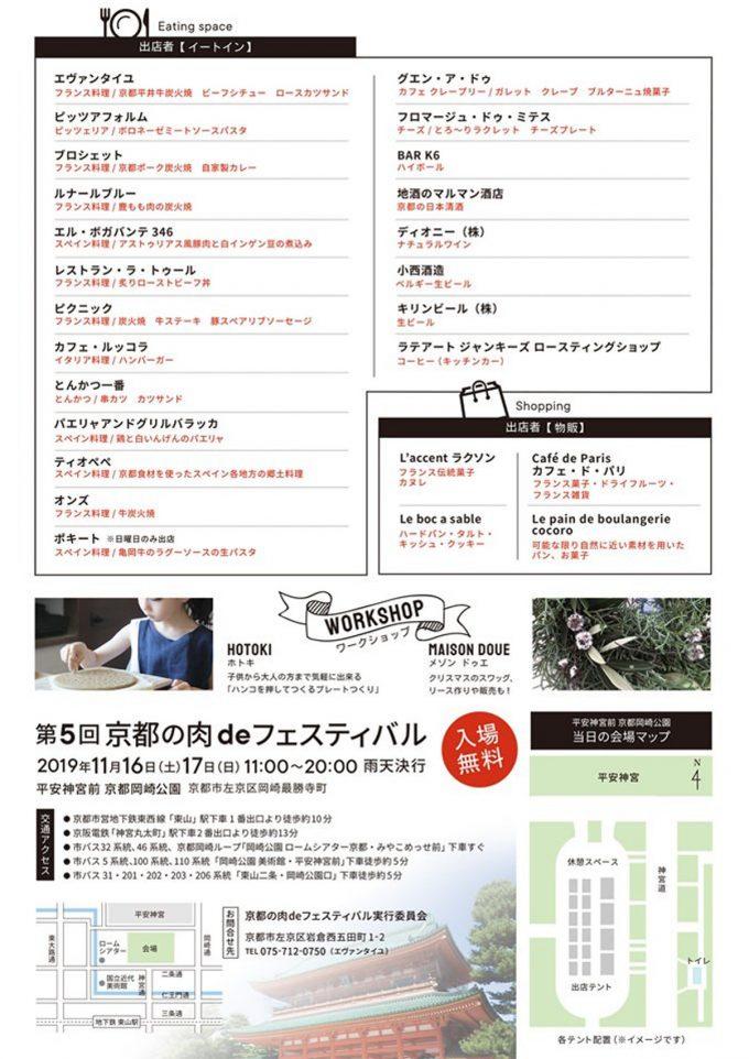 第5回京都の肉deフェスティバル_ポスター画像ウラ_1205_20190923
