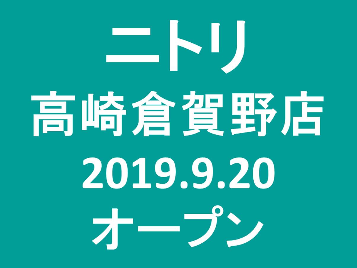 ニトリ高崎倉賀野店オープンアイキャッチ1205